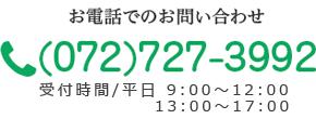お電話でのお問い合わせ(072)727-3992 受付時間/平日 9:00〜17:00